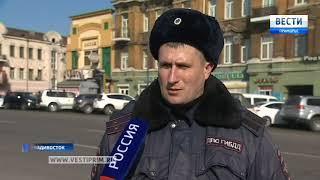 Во Владивостоке «Парконы» помогут наказать водителей, паркующихся «елочкой»