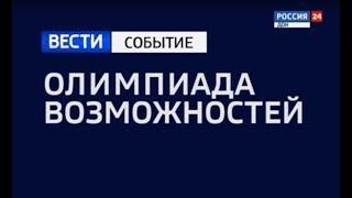 Специальный репортаж - Олимпиада возможностей» 19.11.18