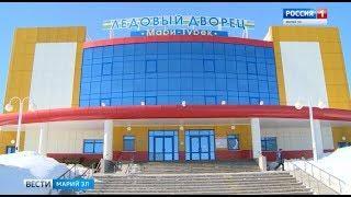 Ледовый дворец в Мари-Турекском районе не прошёл проверку на безопасность - Вести Марий Эл