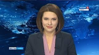 Вести-Томск, выпуск 17:20 от 16.11.2018