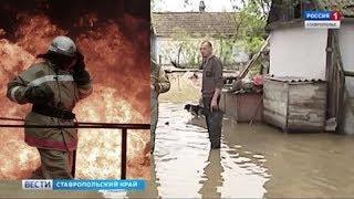 От пожара до потопа. Как не допустить беды