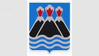 Исторический экскурс «Символика Камчатки» пройдет в Петропавловске  | Новости сегодня