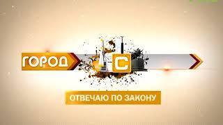 """Каждый четверг в прямом эфире — новый проект телеканала """"Самара-ГИС"""" """"Город С. Отвечаю по закону"""""""