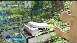 В Башкирии вандалы осквернили более 20 могил