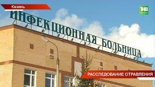 Массовое отравление и тотальная проверка в Казанбашской школе - ТНВ
