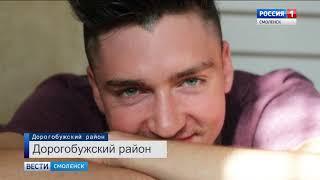 Антон да Дарья. Семья Петуховых осуществила мечту на Смоленщине
