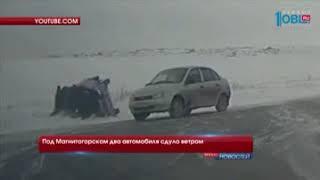 Под Магнитогорском два автомобиля сдуло ветром