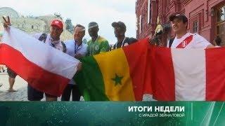 """""""Итоги недели"""" с Ирадой Зейналовой. 24 июня 2018 года"""