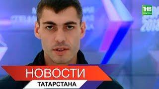 Новости Татарстана 16/10/18 ТНВ