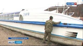 Жители сел в Забайкальском крае ищут миллионы рублей на пассажирский катер