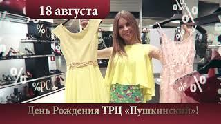 пушкинский ДР 2 HD