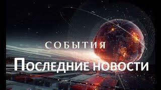 Дневные Новости. ТВЦ 28.10.2018 /События/ 28.10.18
