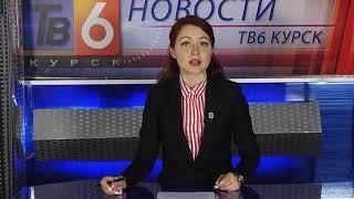 Новости ТВ 6 Курск 04 07 2018