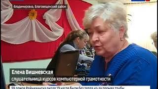 Пенсионеры Владимировки осваивают компьютерную грамотность