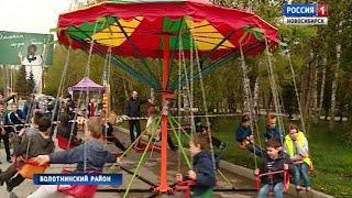 В Новосибирске и районах области отметили День защиты детей