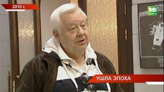 У легендарного Олега Табакова с Казанью были особые отношения - ТНВ