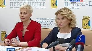 Как будем отмечать День России и День города?(ГТРК Вятка)