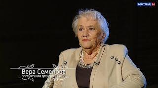 Ваш выход! Заслуженная артистка РСФСР Вера Семенова. 09.10.18