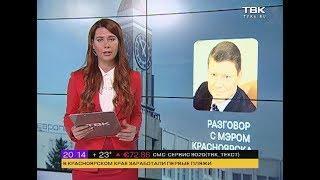 Как прошло интервью с мэром Сергеем Ереминым