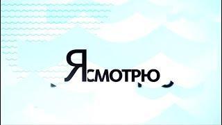 Я смотрю К24: Николай Серёгин археолог