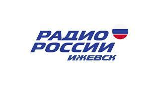 Радио России Ижевск - Очрашу 19.07.2018