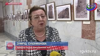 В Махачкале открылась выставка «Башни Кавказа. Дагестан и Ингушетия»