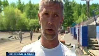Строительство стадиона  в Комсомольске