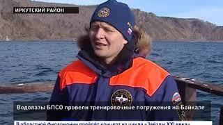 Выпуск «Вести-Иркутск» 09.11.2018 (22:00)