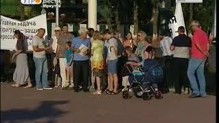 Пикет дачного товарищества «Ангарские зори» прошёл в Иркутске