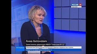 РОССИЯ 24 ИВАНОВО ВЕСТИ ИНТЕРВЬЮ АНТОНЕВИЧ А Ю