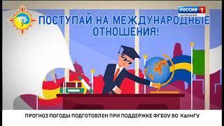 Вести Калмыкия. Вечерний выпуск от 19.07.2018