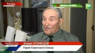 Герой Советского Союза Борис Кузнецов принял участие в торжественном шествии | ТНВ