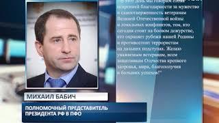Михаил Бабич поздравил военнослужащих ВС РФ с Днём защитника Отечества
