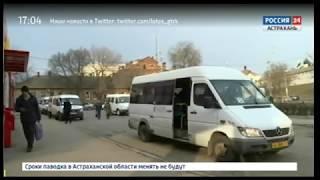 Презентация новой схемы пассажирских перевозок в Астрахани