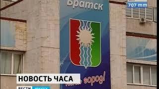 Мэрия Братска собирается взять кредит в 100 миллионов рублей