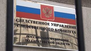 В Саратовской области начальник отдела полиции отказался от взятки в 2900 евро