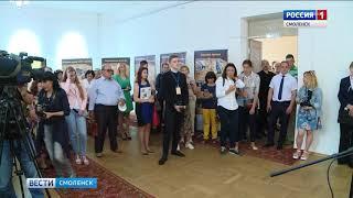Передвижная выставка о Холокосте прибыла в Смоленск