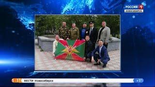 В Новосибирске и по всей стране отмечают День пограничника