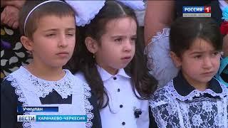 В ауле Учкулан местной школе присвоено имя российского императорского учителя Ильяса Байрамукова