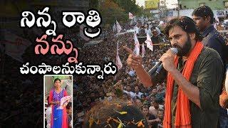Pawan Kalyan Tells about SHOCKING Incident | Janasena Porata Yatra | DAY 4 | News Today