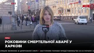 В Харькове годовщина трагического ДТП: накажут ли виновных? 18.10.18