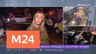 Массовая авария произошла в центре Москвы - Москва 24