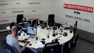 Новости 3 апреля 2018 года на 10:00 на Говорит Москва
