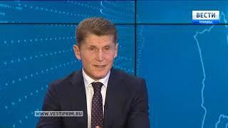 «Прямой разговор» с Олегом Кожемяко: Какие меры поддержки населения действуют в Приморье?