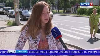 Вести Смоленск_20-45_29.06.2018