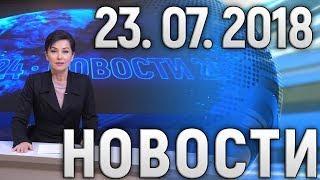 Новости Дагестан за 23.07.2018 г