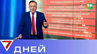 Рейтинг трезвости: Татарстан стал пьющим регионом страны? 7 Дней | ТНВ