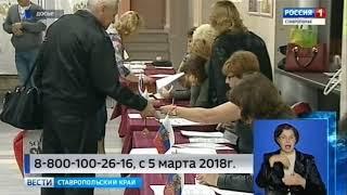 Горячая линия для избирателей откроется на Ставрополье