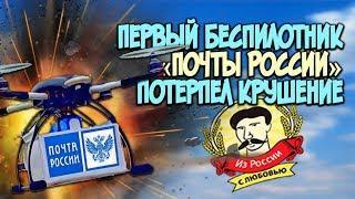 Из России с любовью. Первый беспилотник «Почты России» потерпел крушение