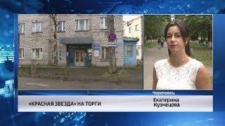 В Череповце выставлен на торги завод «Красная звезда»